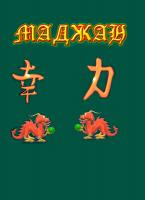 Маджонг (Маджан)