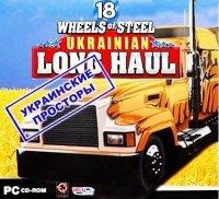 18 Стальных Колес: Мужская работа + Украинские