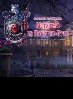 Охотники за тайнами 10. Мститель из Пакстон-Крик Коллекционное издание