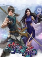 Xuan-Yuan Sword EX: The Gate of Firmament