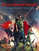 Петька и Василий Иванович спасают галактику:
