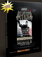 Medieval 2 Total War Kingdoms - Bulat Steel