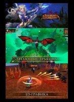 Кольцо Дракона