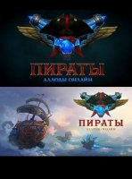 Пираты. Аллоды Онлайн