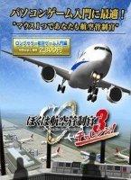 Air Traffic Controller 3