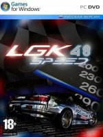 LGK 48 Speed