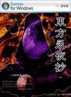 Touhou 8: Imperishable Night