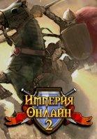 Imperia Online II